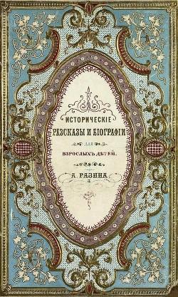 Исторические рассказы и биографии - Разин Алексей