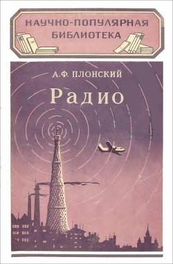 Радио - Плонский Александр Филиппович