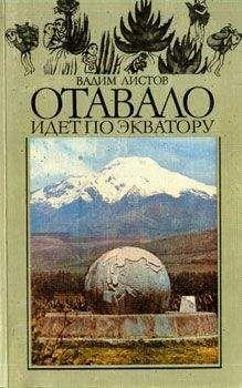Вадим Листов - Отавало идет по экватору