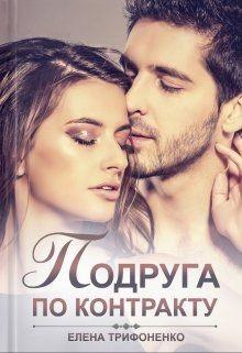 Подруга по контракту (СИ) - Трифоненко Елена