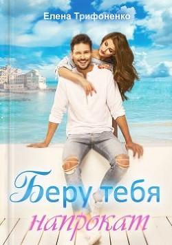 Беру тебя напрокат (СИ) - Трифоненко Елена