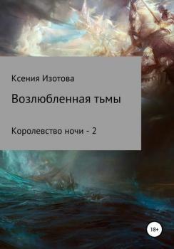 Возлюбленная тьмы. Королевство ночи - 2 (СИ) - Изотова Ксения