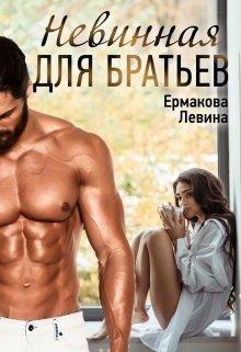 Невинная для братьев (СИ) - Ермакова Александра Сергеевна