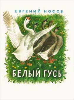Белый гусь - Носов Евгений Иванович