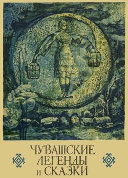 Чувашские легенды и сказки - сказки Народные
