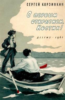 С первым открытием, Костик!(Рассказы) - Корзинкин Сергей Георгиевич