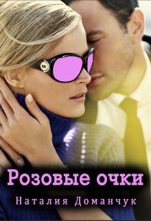 Розовые очки (СИ) - Доманчук Наталия Анатольевна