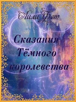 Сказания Темного королевства (СИ) - Фет Лили