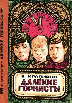 Далекие горнисты(Повести и рассказы) - Крапивин Владислав Петрович