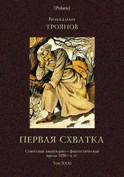 Первая схватка(Советская авантюрно-фантастическая проза 1920-х гг. Т. XXХI) - Троянов Вениамин Иванович