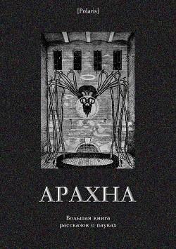 Арахна(Большая книга рассказов о пауках) - Антология