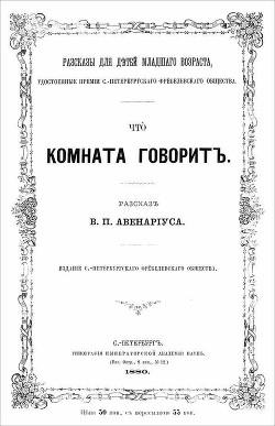 Что комната говорит - Авенариус Василий Петрович