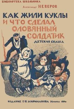 Как жили куклы и что сделал оловянный солдатик(Детская сказка) - Неверов Александр Сергеевич