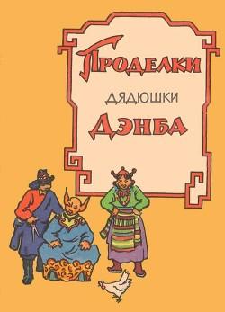 Проделки дядюшки Дэнба(Тибетское народное творчество) - сказки Народные