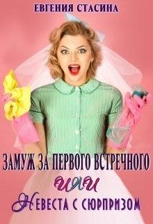 Замуж за первого встречного или невеста с сюрпризом (СИ) - Стасина Евгения