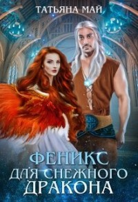 Феникс для снежного дракона (СИ) - Май Татьяна