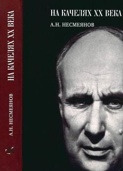 На качелях XX века - Несмеянов Александр Николаевич