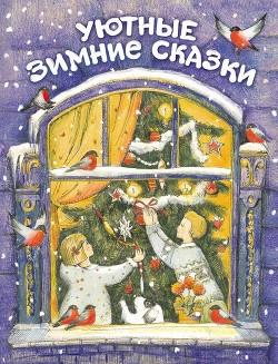 Уютные зимние сказки - Бахурова Евгения