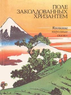 Поле заколдованных хризантем(Японские народные сказки) - Ходза Нисон Александрович