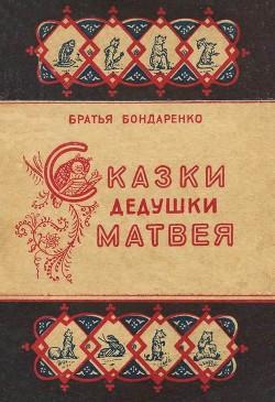 Сказки дедушки Матвея - Бондаренко Вениамин Никифорович