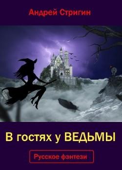 В гостях у ведьмы (СИ) - Стригин Андрей Николаевич