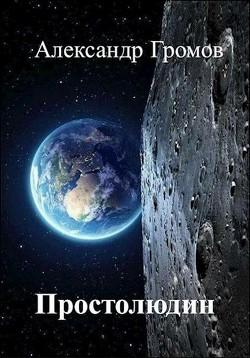 Простолюдин (СИ) - Громов Александр Николаевич