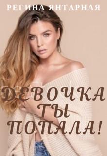 Девочка, ты попала! (СИ) - Янтарная Регина