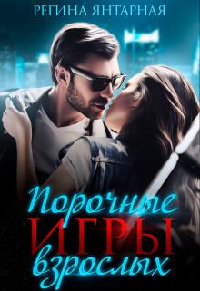 Порочные игры взрослых (СИ) - Янтарная Регина