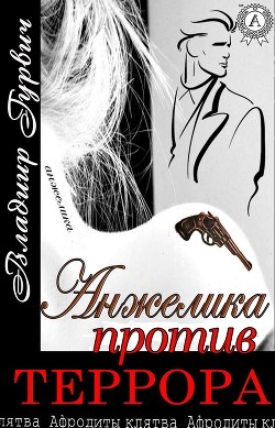 Анжелика Против Террора (СИ) - Гурвич Владимир Моисеевич