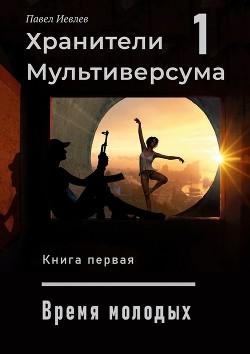 Дело молодых (СИ) - Иевлев Павел Сергеевич