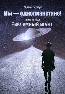 Рекламный агент (СИ) - Ярчук Сергей