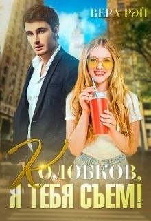 Колобков, я тебя съем! (СИ) - Рэй Вера