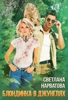 Трое в джунглях, не считая блондинки (СИ) - Нарватова Светлана