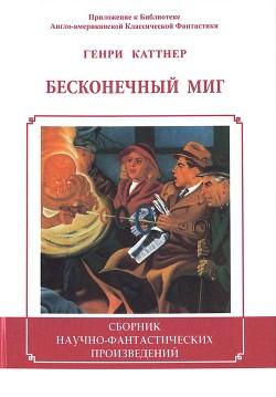 Бесконечный миг - Каттнер Генри