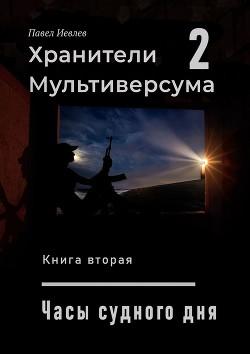 Часы Судного дня (СИ) - Иевлев Павел Сергеевич