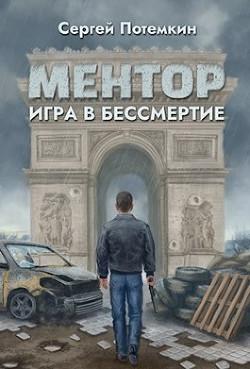 Игра в бессмертие (СИ) - Потёмкин Сергей