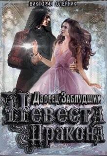 Невеста Дракона (СИ) - Олейник Виктория