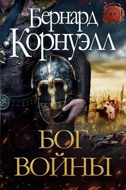 Бог Войны (ЛП) - Корнуэлл Бернард