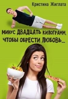 Минус двадцать килограмм, чтобы обрести любовь... (СИ) - Жиглата Кристина