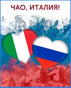 Чао, Италия! (СИ) - Бобров Игорь Ильич