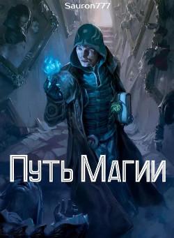 Путь Магии (СИ) - Кежун Станислав