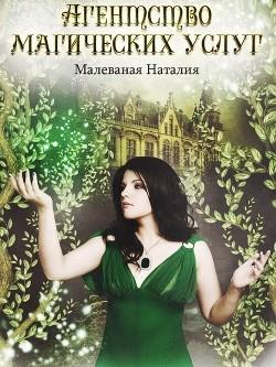 Агентство магических услуг 2 (СИ) - Малеваная Наталия Дмитриевна