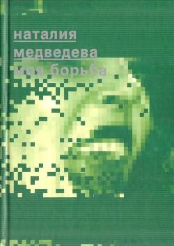 Моя борьба - Медведева Наталия Георгиевна