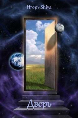 Дверь (СИ) -