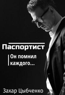 Паспортист (СИ) - Цыбченко Захар