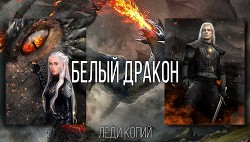Белый Дракон - Копий Леди