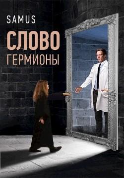 Слово Гермионы (СИ) - Сейтимбетов Самат Айдосович