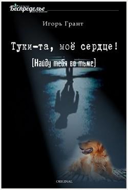 Найду тебя во тьме (СИ) - Грант Игорь