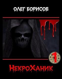 НекроХаник (СИ) - Борисов Олег Николаевич