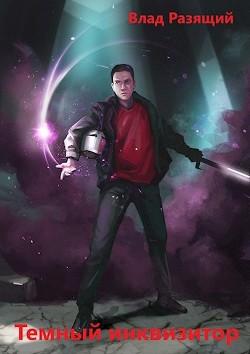 Темный инквизитор (СИ) - Разящий Владик